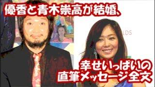 【結婚】優香と青木崇高が結婚、幸せいっぱいの直筆メッセージ全文 女優...