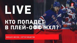 Итоги апреля в НХЛ / травма Овечкина / Панарин гонится за плей-офф / Live Зислиса и Федотова