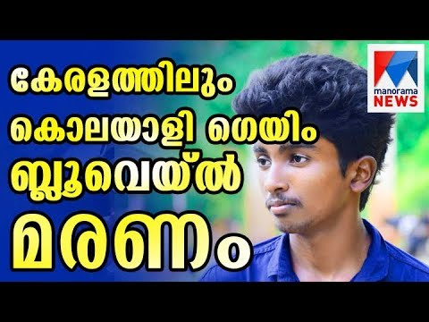 Teenage boy commits suicide in Kerala, Blue Whale Challenge suspected    Manorama News
