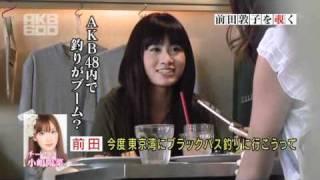AKB600sec 前田敦子の動画です 消されても懲りずに再UPしますのでご心配...