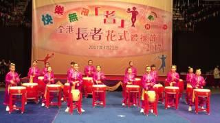 快樂無限「耆」全港長者花式體操節2017-嘉諾撒培德學校中國