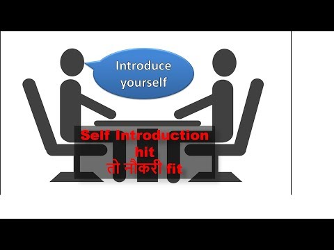 How to introduce in interview | tips for interview