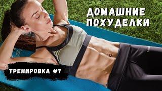 постер к видео Жиросжигание в домашних условиях. Как быстро похудеть дома.Тренировка №7.