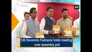 CM Devendra Fadnavis holds meeting over assembly poll