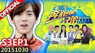 "[ENG SUB] Running Man S3EP1 ""Curse of the Flower"" 20151030 【ZhejiangTV HD1080P】"