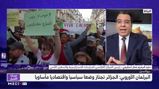 تحليل .. الجزائر تجتاز وضعا سياسيا واقتصاديا مأساويا