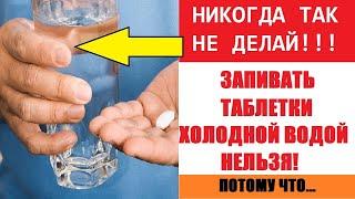 Вот почему не рекомендуется запивать таблетки холодной водой!