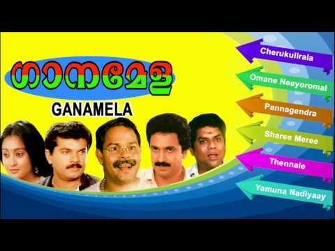 Ganamela | Malayalam Film Song | Mukesh,Innocent&Geetha Vijayan