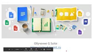 [14.09.2017] Обучение G Suite (Диск, Документы, Таблицы, Формы)
