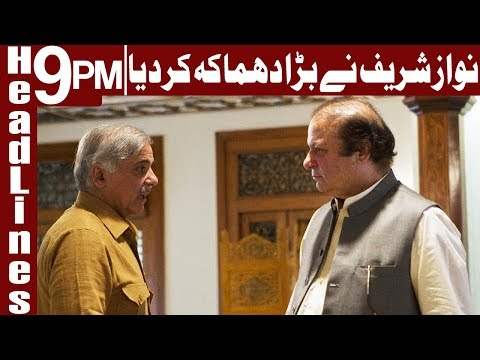 Nawaz Sharif and the Art of War - Headlines & Bulletin 9 PM - 20 May 2018 - Express News