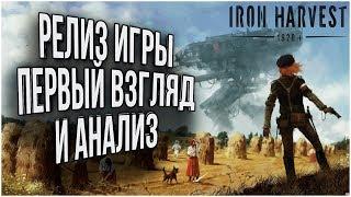 ПЕРВЫЙ ВЗГЛЯД НА НОВИНКУ RTS 2020: Обзор Iron Harvest