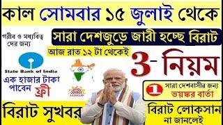 কাল সোমবার থেকেই   15 July 2019    Big News Today