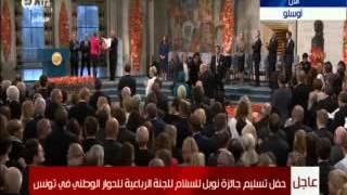 بالفيديو.. لحظة تسلم اللجنة الرباعية للحوار الوطني بتونس لجائزة نوبل للسلام