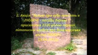 Любеч - місто грецьких горіхів(Природоохоронний проект., 2014-01-24T15:05:15.000Z)