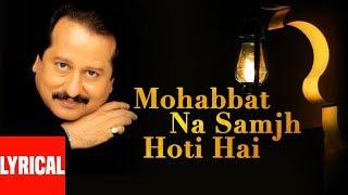 Mohabbat Na Samajh Hoti Hai Lyrical | Muskaan | Pankaj Udhas Hit Ghazals