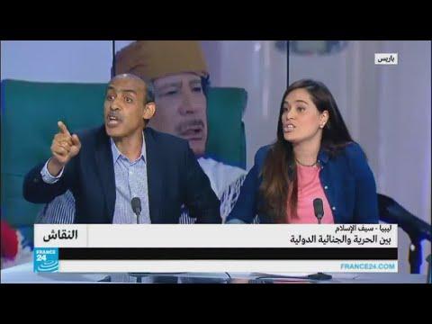 مشادة كلامية حادة في برنامج النقاش عن سيف الإسلام القذافي