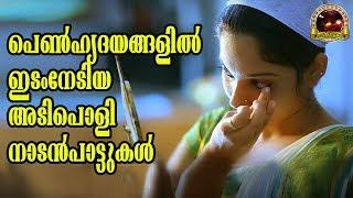 പെൺഹൃദയങ്ങളിൽ ഇടംപിടിച്ച അടിപൊളി നാടൻപാട്ടുകൾ |  | Malayalam Nadanpattukal | Folk Song Audio Jukebox