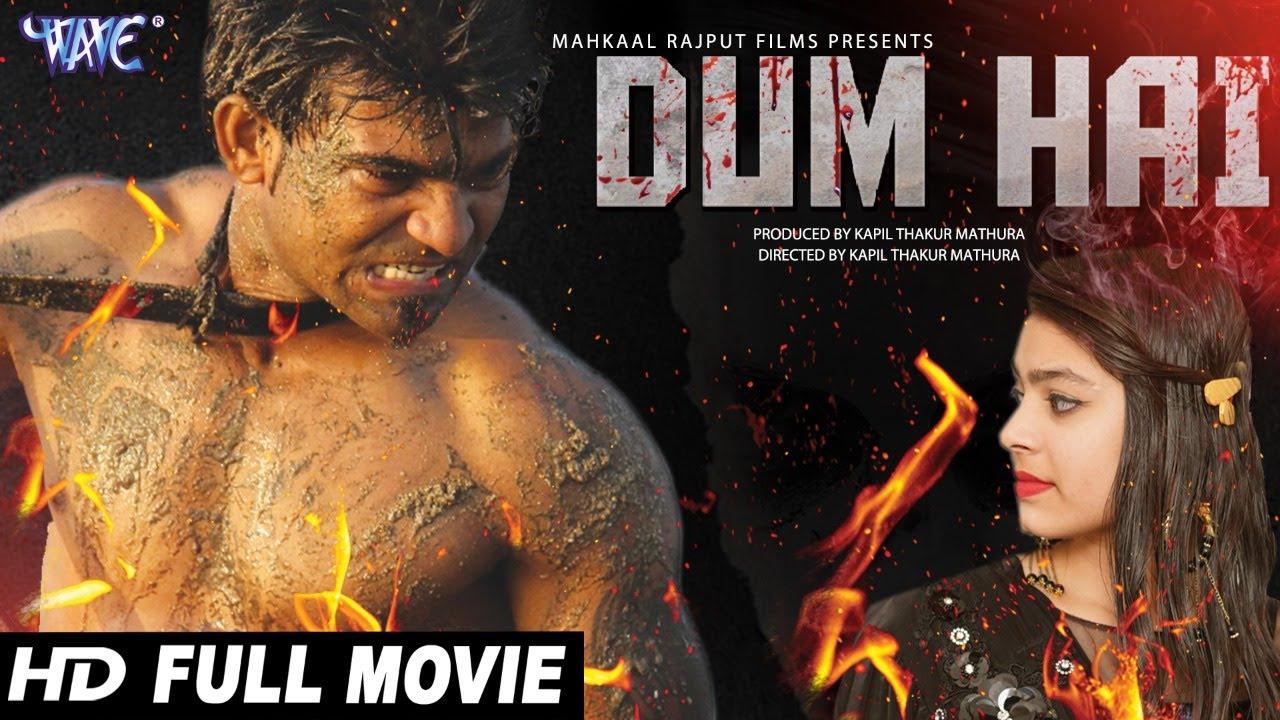 FULL MOVIE - दम है || 2021 का सबसे खतरनाक भोजपुरी फिल्म - Dum Hai || SUPERHIT NEW BHOJPURI FILM