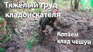 Копаем клад чешуи ( тяжелый труд кладоискателя )