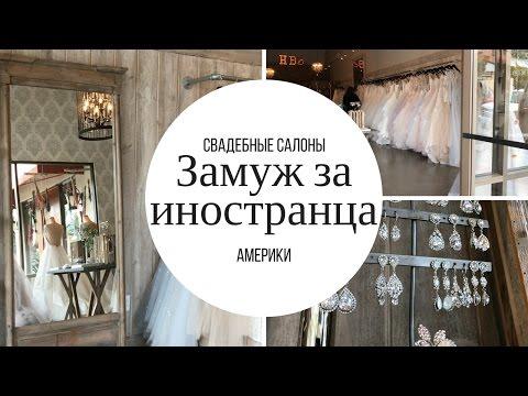 Свадебные платья в Москве от свадебного салона Wedding