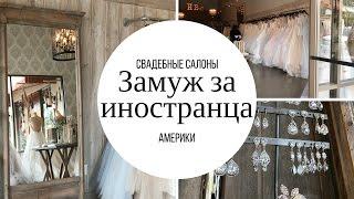 Замуж за иностранца | Свадебные салоны в Америке😍