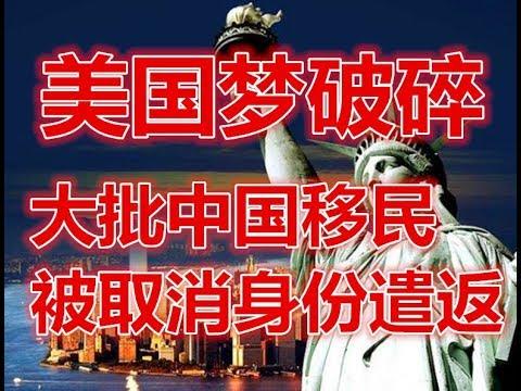 美国梦破碎!大批中国移民被取消身份遣返!
