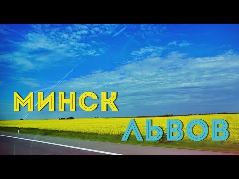 Минск - Львов на машине | Украинские дороги | Путешествуем с детьмииз YouTube · Длительность: 13 мин18 с