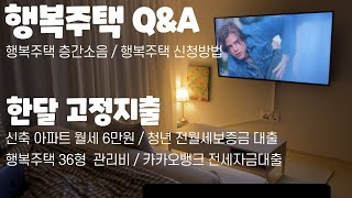 ✏️ 행복주택 Q&A 월세 관리비 lh청년전세임…