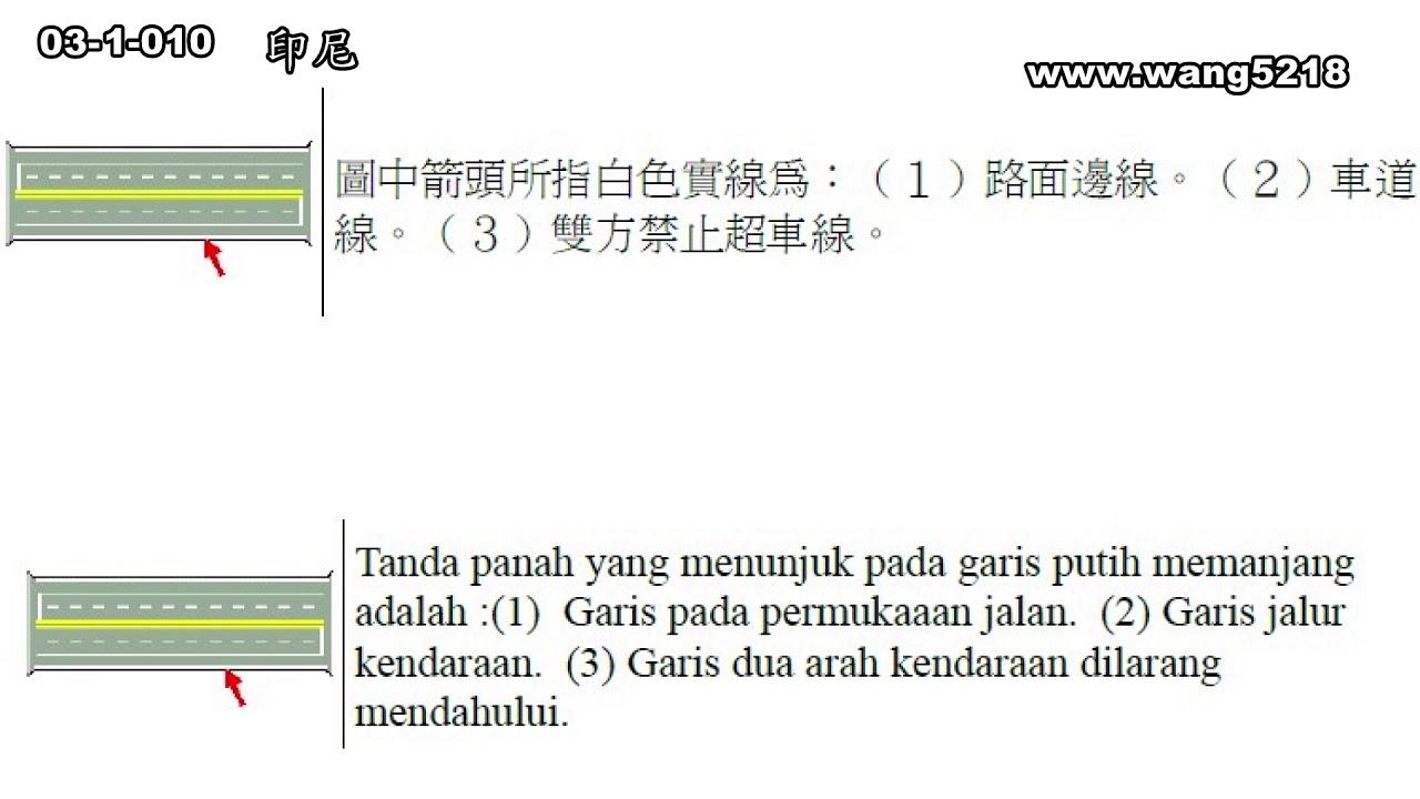 印尼語031010 - YouTube