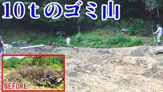 【山復興】10t分のゴミ山を片付けてついに整地完了!!