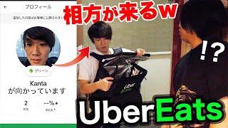 【カンターイーツ】UberEatsで本当にバイトして相方のところに行ってみたwwww