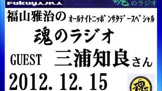 2012.12.15の放送のゲストトーク部分です。 「ニっポン放送 福山雅治の魂のラ...