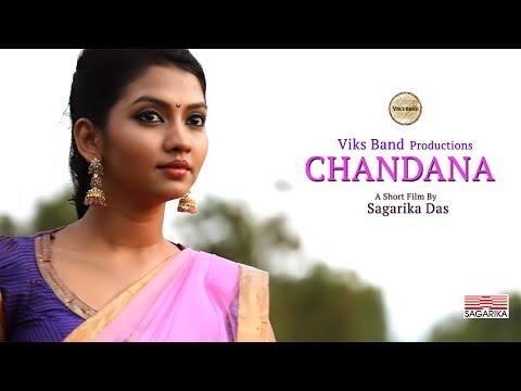 चंदना (Chandana) /मराठी Short Film / Sagarika Das