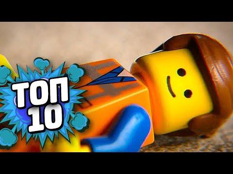 10 ЛУЧШИХ LEGO ИГР (устарел)