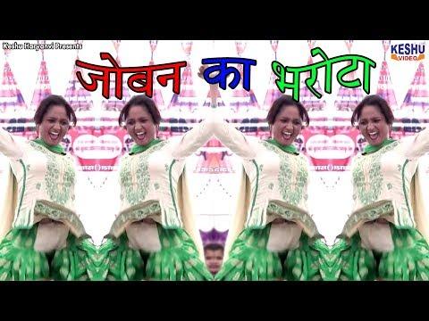 New Haryanvi Dance   Joban Ka Bharota Dance Video   Ruby Chaudhary Dance   Keshu Haryanvi