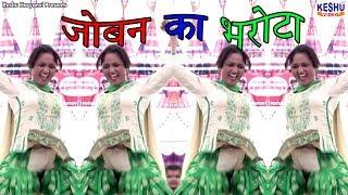 New Haryanvi Dance | Joban Ka Bharota Dance Video | Ruby Chaudhary Dance | Keshu Haryanvi
