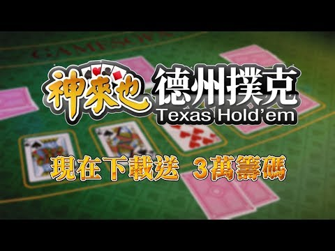 Texas Holdem Poker is also Texas Holdem (Texas Poker)