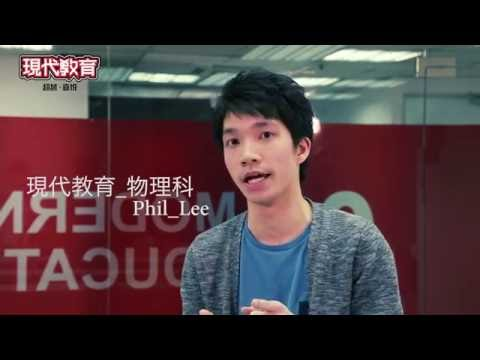 【Phy Lee 乜乜乜】現代教育 物理科 Phil Lee