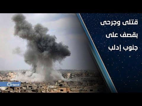 قتلى وجرحى بقصف لميليشيا أسد الطائفية على جنوب غرب إدلب