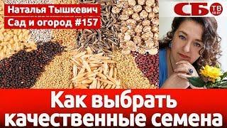 157 Как выбрать качественные семена