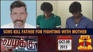 Vazhakku(Crime Story) 09-10-2015 Sons kill Father for Fighting with Mother report full youtube video 09.10.2015 Thanthi Tv today shows