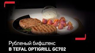 Рубленый бифштекс с соусом дор-блю в Optigril GC702