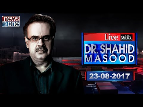 Live with Dr.Shahid Masood | 23-August-2017 | Nawaz Sharif | MQM Pakistan | India America |