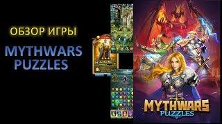 Mythwars Puzzles (Myth wars Puzzles) краткий обзор игры. НОВИНКА