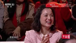 [黄金100秒]新春夺金欢乐聚之贴春联| CCTV综艺