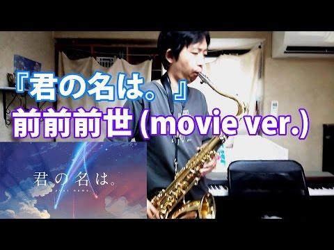 Zen Zen Zense (Your Name.) RADWIMPS - Tenor Saxophone Cover