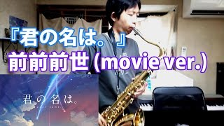 Zen Zen Zense (Your Name.) RADWIMPS - Tenor Saxophone Cover