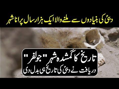 Julfar City The Lost Desert Cities of Dubai History In Urdu