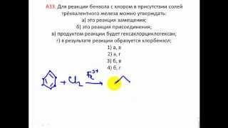 Тесты по химии. Бензол. А33 ЦТ 2010