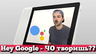 Google + Lenovo Smart Display - ГАДЖЕТ выставки! | CES2018